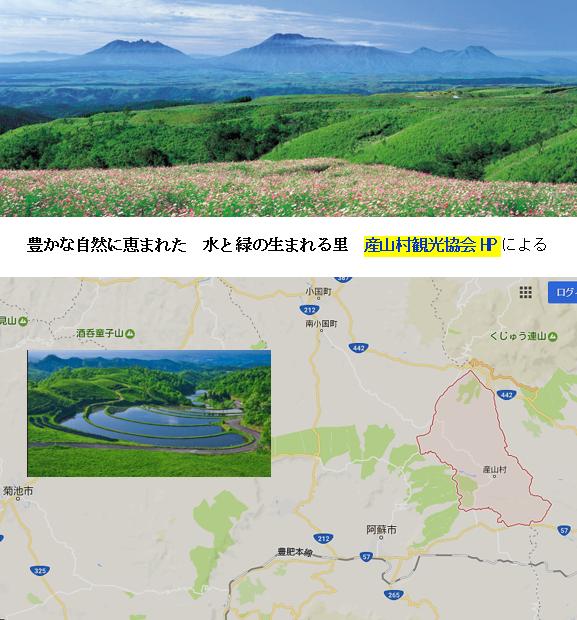 364 熊本県産山村で遭遇した神社探訪者から問われた玉祖神社と ...