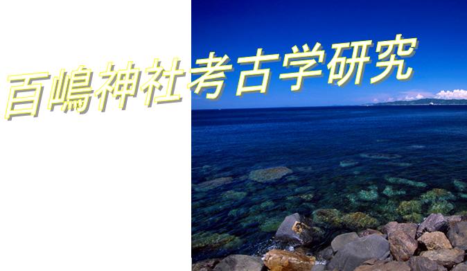 百嶋神社考古学研究
